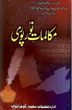 Mukalimat e noorpoori download pdf book writer hafiz abdul manan noorpuri