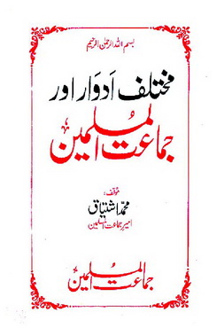 Download mukhtalif adwar aur jamaat ul muslimeen pdf book by author muhammad ishtyaq