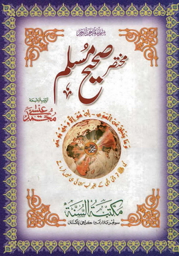 Mukhtasar sahi muslim download pdf book writer shaikh muhammad eisa
