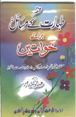 Mukhtasar taharat k masyal baray khawateen download pdf book writer abdul wakeel nasir
