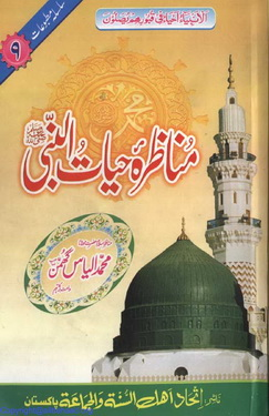 Munazira hayat un nabi s a w download pdf book writer muhammad illyas ghumman