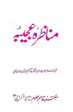 Munazra ajeebah download pdf book writer molana muhammad qasim nanotavi