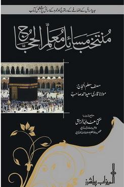 Muntakhab masail e muallim ul hujjaj download pdf book writer mufti saad abdul razzaq