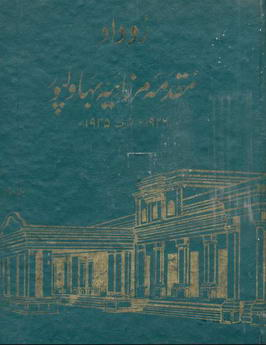 Muqadma e mirzaia bahawalpur 1 download pdf book
