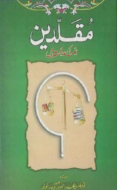 Muqalledeen aima ki adalat me download pdf book writer muhammad yahya gondalvi