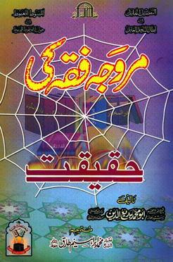 Murrwaja fiqah ki haqiqat download pdf book writer sayyad badiuddin shah rashdi