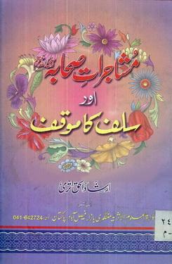 Mushaajraat e sahaba aur salaf ka muakkaf download pdf book writer irshad ul haq asri