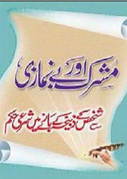 Mushrik aor benamazi shaks k zabiha k baarey me sharai hukkam download pdf book writer molana muhammad ibrahim kumairpuri