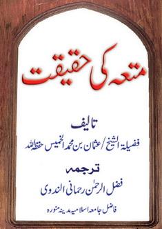 Muta ki haqeeqat download pdf book writer usman bin muhammad al khumais