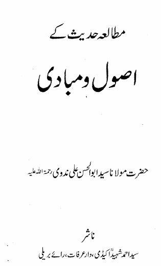 Mutalia hadith k usool o mubadi download pdf book writer sayyad abu ul hassan ali nadvi