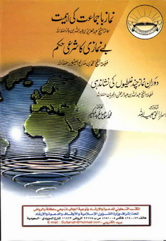 Namaz bajamat ki ahmiat benamazi ka hukkam download pdf book writer shaikh abdullah bin abdul rahman al jibreen