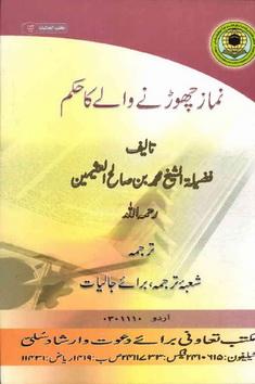 Namaz chhorrny waley ka hukkam download pdf book writer muhammad bin salih usaymain