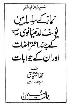 Download namaz k silsila me yousuf ludhiyanwi k chand aitrazat pdf book by author muhammad ishtyaq