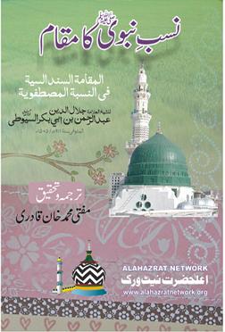 Nasb e nabvi ka muqam download pdf book writer imam jalal u deen al sayyuti