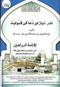 Nazar nayaz aor dua ki qabuliat download pdf book writer abul aziz bin abdullah bin baz