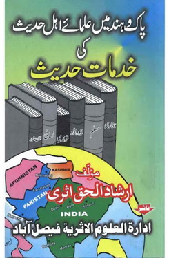 Pak o hind me ulama e ahlehadees ki khidmat e hadees download pdf book writer irshad ul haq asri