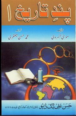 Download pande tareekh volume i pdf book by author musa khusravi