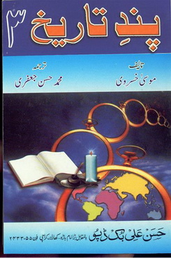 Download pande tareekh volume iii pdf book by author musa khusravi