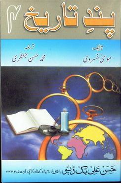 Download pande tareekh volume iv pdf book by author musa khusravi