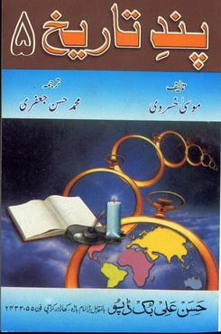 Download pande tareekh volume v pdf book by author musa khusravi