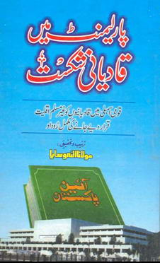 Parliment me qadyani shakist download pdf book writer molana allah wasaya