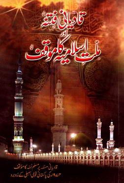 Qadyani fitna aor millat islamia ka moqaff download pdf book writer mufti taqi usmani and molana sami ul haq
