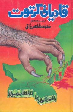 Qadyani kartoot download pdf book writer muhammad tahir abdul razzaq