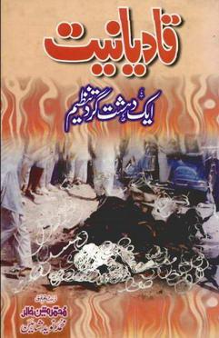 Qadyaniat aik dehshat gard tanzeem download pdf book writer muhammad mateen khalid