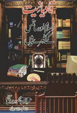 Qadyaniat islam aor science k kattahrey me download pdf book writer irfan memood barq