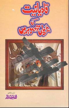 Qadyaniat ki uryan tasweerein download pdf book writer muhammad mateen khalid
