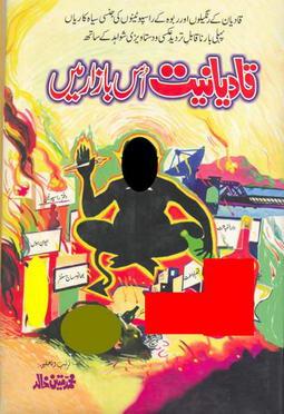 Qadyaniat us bazar me download pdf book writer muhammad mateen khalid