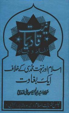Qadyaniat download pdf book writer sayyad abu ul hassan ali nadvi