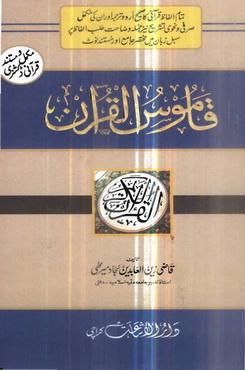 Qamoos ul quran download pdf book writer qazi zainul abideen sajjad merethi