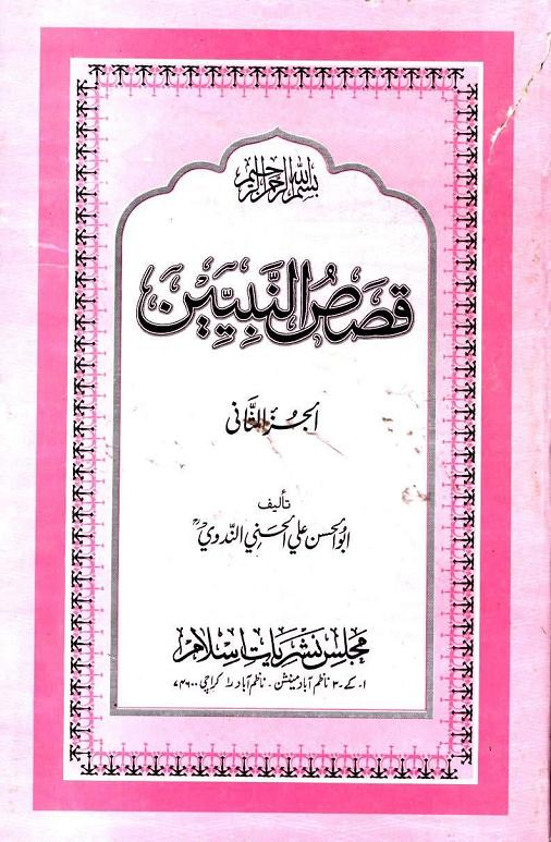 Qasas ul nabiyyen vol 2 download pdf book writer sayyad abu ul hassan ali nadvi