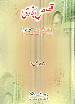 Qasas e bukhari download pdf book writer molana muhammad zafar iqbal