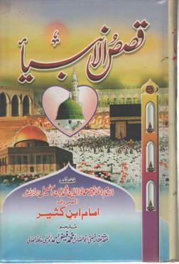 Qasas ul ambia download pdf book writer imam ibn e kaseer