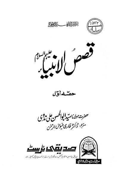 Qasas ul anbiya part 1 download pdf book writer sayyad abu ul hassan ali nadvi