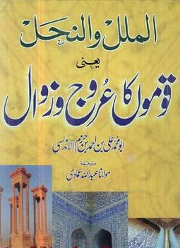 Qaumon ka arooj o zawaal download pdf book writer abu muhammad ali bin ahmad bin hazam al andulsi