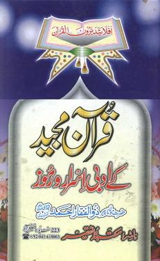 Quran majeed k adabi asrar o ramooz download pdf book writer molana zulfiqar ahmad naqshbandi