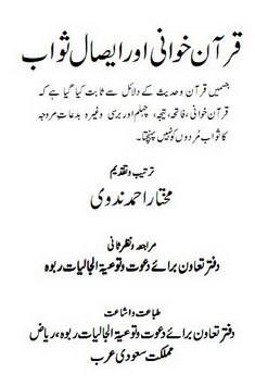 Quran khani download pdf book writer mukhtar ahmad nadvi