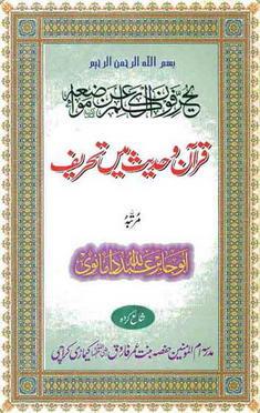 Quran o hadees main tahreef download pdf book writer abu jabir abdullah damanavi