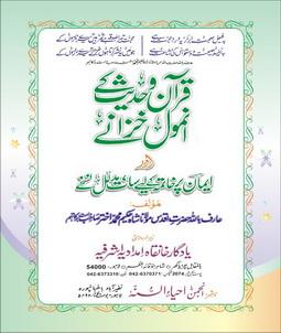 Quran o hadees k anmol khazany aor eman per khatma k 7 mudalal nuskhy download pdf book writer molana shah hakeem muhammad akhtar
