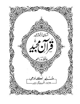 Quran para 24 lafazi tarjuma download pdf book