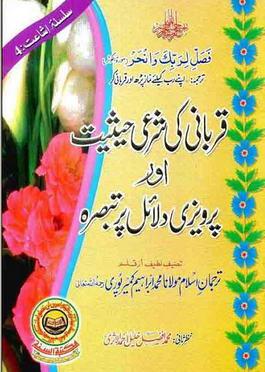 Qurbani ki shari haisiat aur parvaizi dalayal par tabsra download pdf book writer molana muhammad ibrahim kumairpuri