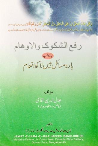 Rafa ul shukook wal awhaam bajawab 12 masail 20 lakh inaam download pdf book writer hafiz jalal ud deen qasmi