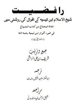 Rafziat ibne taymia ki nazar me download pdf book writer shareef bin ali rajihi