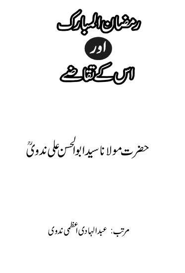Ramzanul mubarak aor uske taqaze download pdf book writer sayyad abu ul hassan ali nadvi