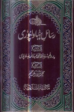 Rasail e bahawal puri download pdf book writer pro hafiz muhammad abdullah bahawalpuri