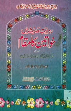 Rawayat e hadees me khawateen ka maqam download pdf book writer abu obaida mashoor bin hasan al e salman