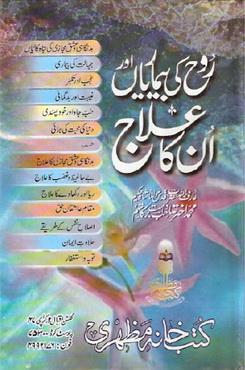 Rooh ki bemariyan aor in ka ilaj download pdf book writer molana shah hakeem muhammad akhtar